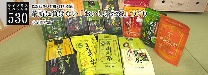[サイプラススペシャル]530 茶所に負けない「おいしいお茶」づくり こだわりの有機・自社焙煎