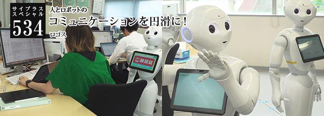 [サイプラススペシャル]534 コミュニケーションを円滑に! 人とロボットの