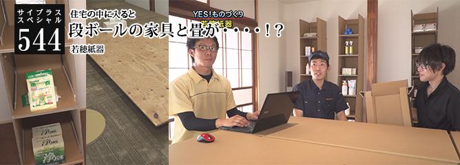 [サイプラススペシャル]544 段ボールの家具と畳が・・・・!? 住宅の中に入ると