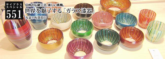 [サイプラススペシャル]551 世界を魅了する「ガラス漆器」 信州の伝統工芸、新しい挑戦。