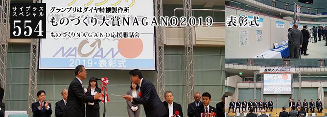 [サイプラススペシャル]554 ものづくり大賞NAGANO2019 表彰式 グランプリはダイヤ精機製作所