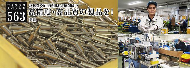 [サイプラススペシャル]563 高精度・高品質の製品を! 材料費や加工時間を大幅削減で