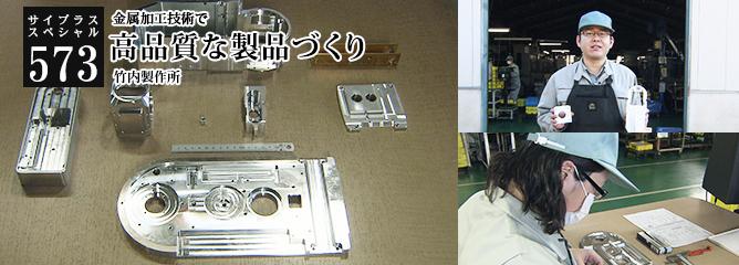 [サイプラススペシャル]573 高品質な製品づくり 金属加工技術で