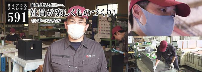 [サイプラススペシャル]591 社員が楽しくものづくり! 溶接、塗装、加工・・・、