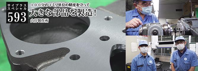 [サイプラススペシャル]593 大きな部品を製造! 100分の1ミリ単位の精度を守って