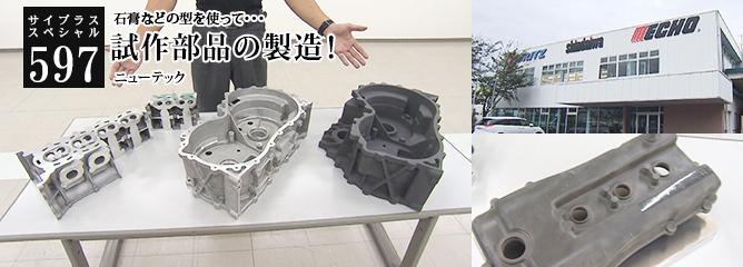 [サイプラススペシャル]597 試作部品の製造! 石膏などの型を使って・・・