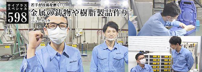 [サイプラススペシャル]598 金属の鋳物や樹脂製品作り 若手が技術を磨く・・・
