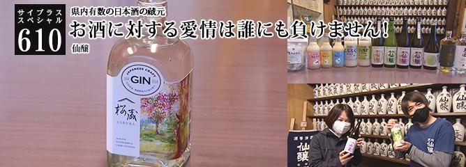 [サイプラススペシャル]610 お酒に対する愛情は誰にも負けません! 県内有数の日本酒の蔵元