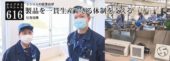 [サイプラススペシャル]616 製品を一貫生産できる体制を支える 350人の従業員が