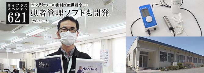 [サイプラススペシャル]621 患者管理ソフトも開発 ロングセラーの歯科医療機器や・・・