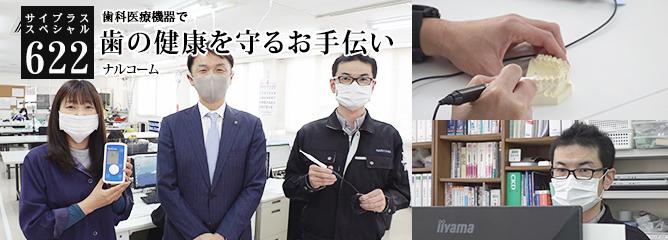 [サイプラススペシャル]622 歯の健康を守るお手伝い 歯科医療機器で