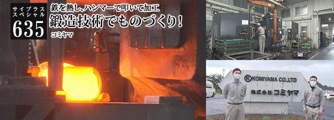 [サイプラススペシャル]635 鍛造技術でものづくり! 鉄を熱し、ハンマーで叩いて加工
