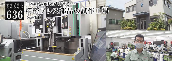[サイプラススペシャル]636 精密プレス部品の試作工場 日本のものづくりを支える・・・