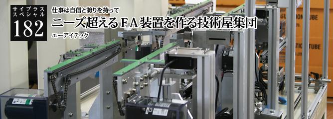 [サイプラススペシャル]182 ニーズ超えるFA装置を作る技術屋集団 仕事は自信と誇りを持って