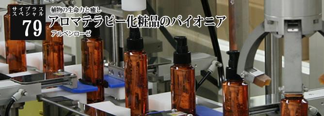 [サイプラススペシャル]79 アロマテラピー化粧品のパイオニア 植物の生命力と癒し