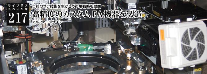 [サイプラススペシャル]217 高精度のカスタムFA機器を製造 自社のコア技術を生かして市場戦略を展開