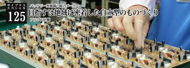 [サイプラススペシャル]125 目指すは地域に密着した自立型のものづくり バッテリー充電器の総合メーカー