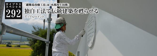 [サイプラススペシャル]292 独自工法で伝統建築を甦らせる 「蔵簡易改修工法」&「木部再生技術」