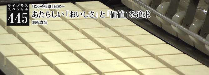 [サイプラススペシャル]445 あたらしい「おいしさ」と「価値」を追求 「こうや豆腐」日本一