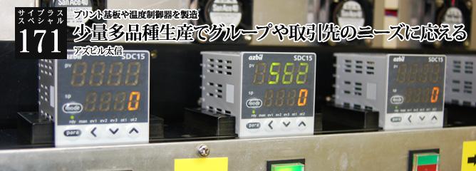 [サイプラススペシャル]171 少量多品種生産でグループや取引先のニーズに応える プリント基板や温度制御器を製造