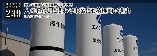 [サイプラススペシャル]239 人の暮らしに関わる事業にも積極的に進出 産業・医療用ガス安定供給の一翼を担う