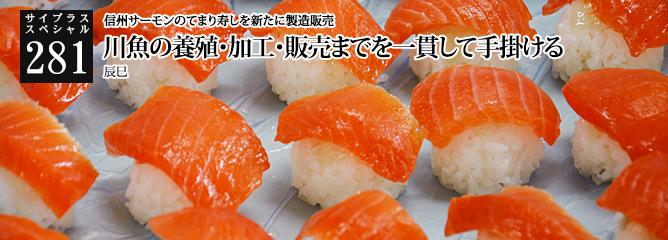 [サイプラススペシャル]281 川魚の養殖・加工・販売までを一貫して手掛ける 信州サーモンのてまり寿しを新たに製造販売