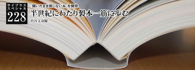 [サイプラススペシャル]228 半世紀にわたり製本一筋に歩む 「開いたまま閉じない本」を開発