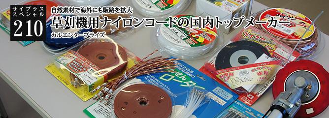[サイプラススペシャル]210 草刈機用ナイロンコードの国内トップメーカー 自然素材で海外にも販路を拡大