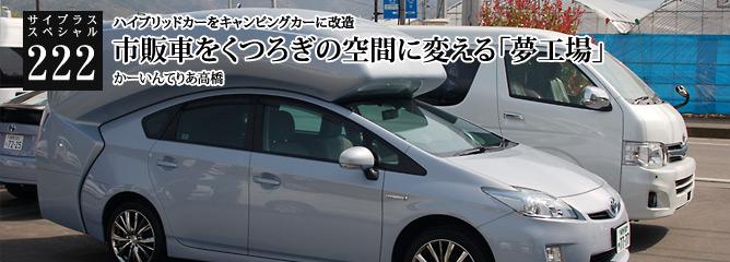 [サイプラススペシャル]222 市販車をくつろぎの空間に変える「夢工場」 ハイブリッドカーをキャンピングカーに改造
