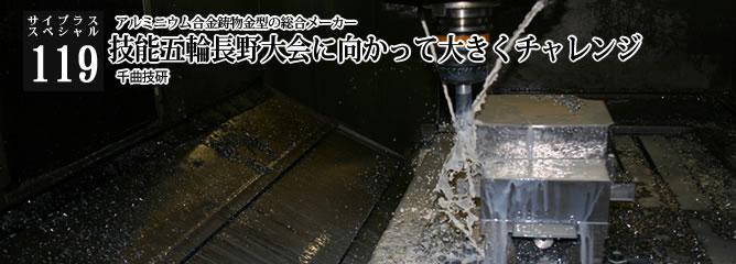 [サイプラススペシャル]119 技能五輪長野大会に向かって大きくチャレンジ アルミニウム合金鋳物金型の総合メーカー