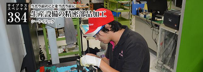 [サイプラススペシャル]384 生産設備の精密部品加工 当たり前のことを当たり前に
