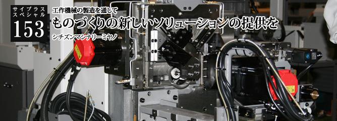 [サイプラススペシャル]153 ものづくりの新しいソリューションの提供を 工作機械の製造を通して