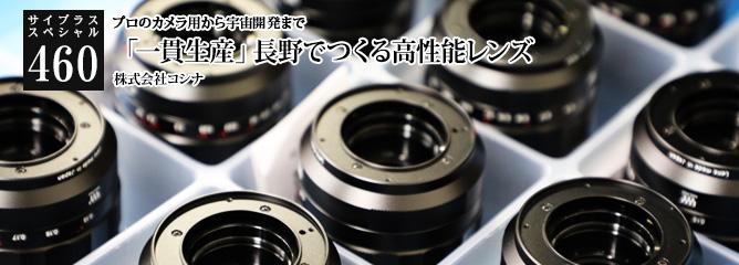 [サイプラススペシャル]460 「一貫生産」長野でつくる高性能レンズ プロのカメラ用から宇宙開発まで
