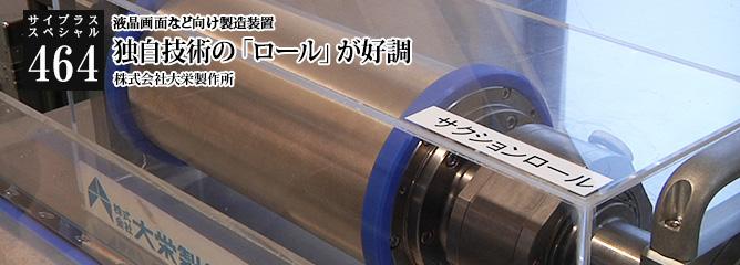 [サイプラススペシャル]464 独自技術の「ロール」が好調 液晶画面など向け製造装置