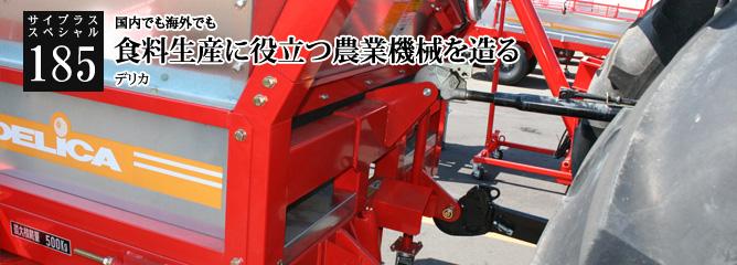 [サイプラススペシャル]185 食料生産に役立つ農業機械を造る 国内でも海外でも