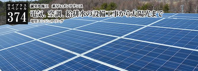 [サイプラススペシャル]374 電気、空調、給排水の設備工事から太陽光まで 誠実な施工 素早いメンテナンス