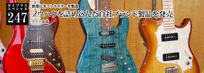 [サイプラススペシャル]247 ノウハウを詰め込んだ自社ブランド製品を発売 創業以来エレキギターを製造