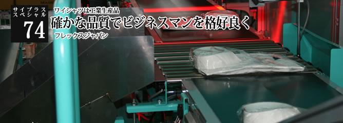 [サイプラススペシャル]74 確かな品質でビジネスマンを格好良く Yシャツは工業生産品