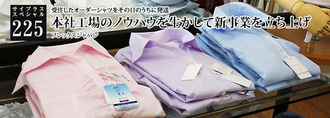 [サイプラススペシャル]225 本社工場のノウハウを生かして新事業を立ち上げ 受注したオーダーシャツをその日のうちに発送