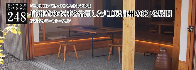 [サイプラススペシャル]248 信州産の木材を活用した「工房信州の家」を展開 「土間サロン」でグッドデザイン賞を受賞