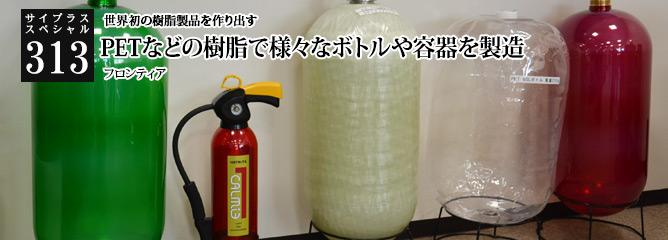 [サイプラススペシャル]313 PETなどの樹脂で様々なボトルや容器を製造 世界初の樹脂製品を作り出す