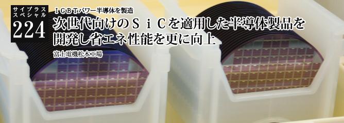 [サイプラススペシャル]224 次世代向けのSiCを適用した半導体製品を開発し省エネ性能を更に向上 IGBTパワー半導体を製造