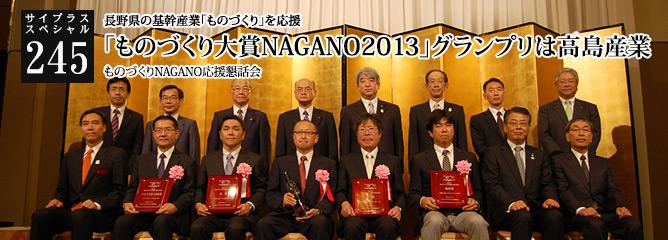 [サイプラススペシャル]245 「ものづくり大賞NAGANO2013」グランプリは高島産業 長野県の基幹産業「ものづくり」を応援