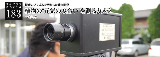 """[サイプラススペシャル]183 植物の""""元気の度合い""""を測るカメラ 得意のプリズムを活かした独自開発"""