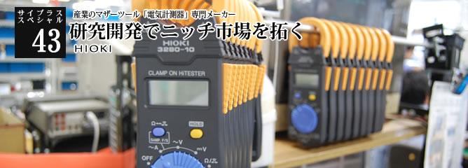 [サイプラススペシャル]43 研究開発でニッチ市場を拓く 産業のマザーツール「電気計測器」専門メーカー