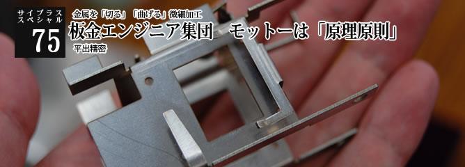 [サイプラススペシャル]75 板金エンジニア集団 モットーは「原理原則」 金属を「切る」「曲げる」微細加工