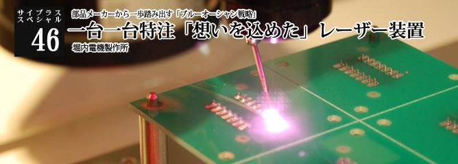 [サイプラススペシャル]46 一台一台特注「想いを込めた」レーザー装置 部品メーカーから一歩踏み出す「ブルーオーシャン戦略」