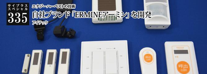 [サイプラススペシャル]335 自社ブランド「ERMINEアーミン」を開発 エナジーハーベストの技術