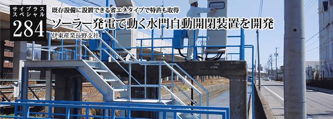 [サイプラススペシャル]284 ソーラー発電で動く水門自動開閉装置を開発 既存設備に設置できる省エネタイプで特許も取得
