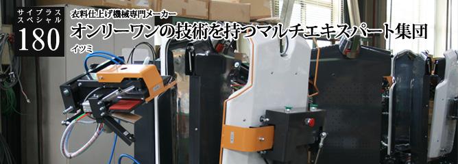 [サイプラススペシャル]180 オンリーワンの技術を持つマルチエキスパート集団 衣料仕上げ機械専門メーカー